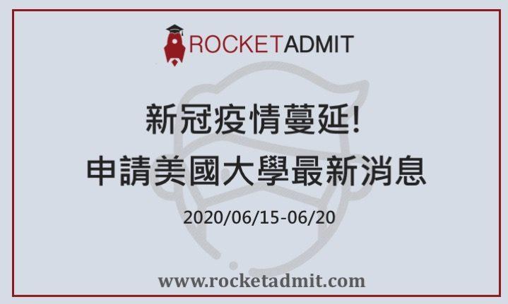 申請美國大學新聞分享2020/6/15-6/20
